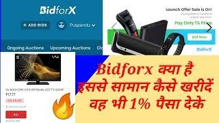 🔥Bidforx क्या है    इससे सामान कैसे खरीदें वह भी 1% पैसा देके    How to know Bidforx