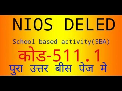 Nios DELED school based activity(SBA).कोड-511.1