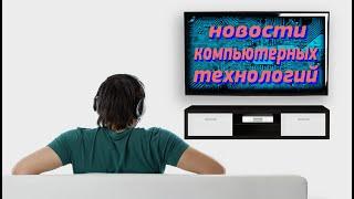Новости компьютерных технологий №63