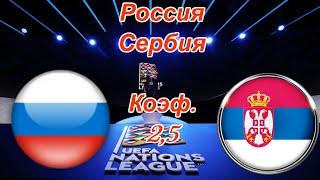 Россия Сербия Лига Наций 3 09 2020 Прогноз и Ставки на Футбол
