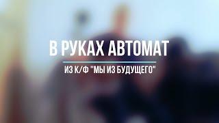 """В руках автомат - из к/ф """"Мы из будущего"""" (cover)"""