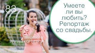 83 - Настоящая искренняя любовь / Репортаж со свадьбы / Свадебный блог Ирины Корневой