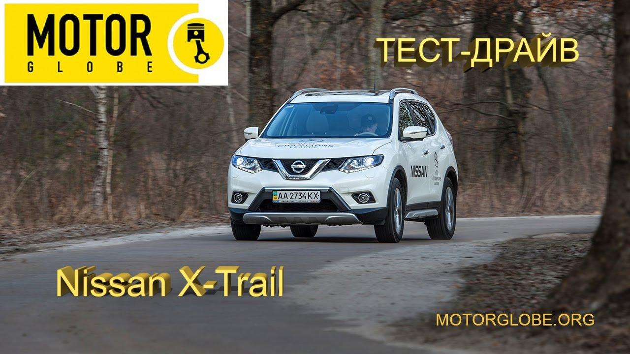 Nissan X-Trail тест-драйв 2017