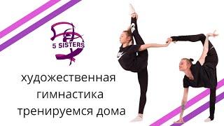 Художественная гимнастика тренируемся дома