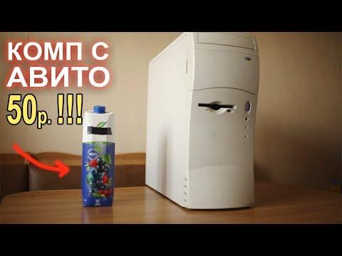 Компьютер с АВИТО цена пакет сока!)