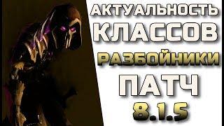 🎲Актуальность разбойников в патче 8.1.5 WoW Battle for Azeroth🎲