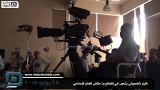 بالفيديو | التيار الكهربائي يقطع بث ملتقى الفكر الإسلامي