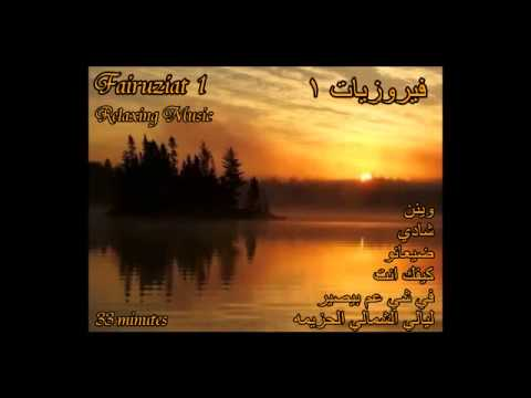 Wonderful Chill Out Arab Music- Fairuziat 1 فيروزيات