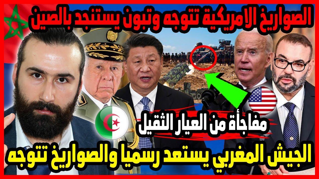 الجيش المغربي يستعد رسميا الصواريخ تتوجه وتبون يستنجد بالصين موريتانيا تدخل | ابو البيس _ abo al bis