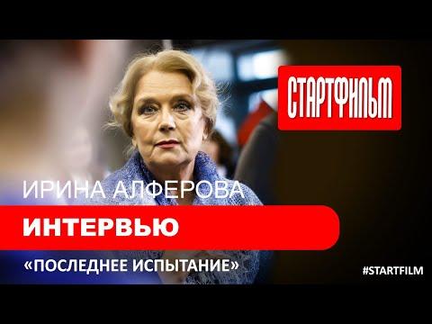 """Ирина Алферова - интервью для фильма """"Последнее испытание"""""""