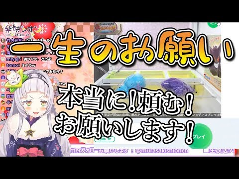 【紫咲シオン】人生で30回ぐらいしかない一生のお願いで懇願するシオン