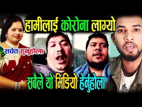 सबैलाई कोरोना लागेपछि मिडियामा...  नेपालीलाई यस्तो सन्देश Bhagya Neupane Information Video,