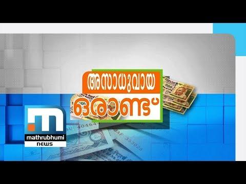 Demonetisation Anniversary   Part 1  Demonetisation Special Programme  Mathrubhumi News Mp3