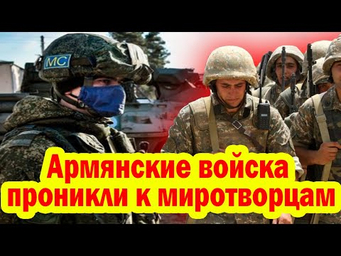 Армянские войска проникли к Российским миротворцам