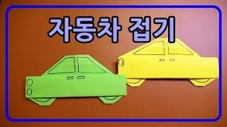(유아종이접기)부릉부릉…