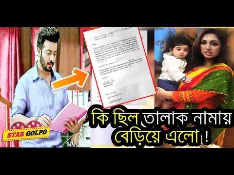 কি ছিল তালাক নামায় ? শাকিব খান কি কি অভিযোগ করলেন ? Shakib Khan Apu Biswas Divorce Notice