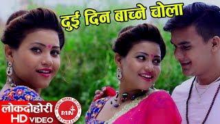 New Lok Dohori 2074/2017 | Dui Din Bache - Tika Pun & Prem Sagar Pariyar Ft. Tika Jaisi & Suyok