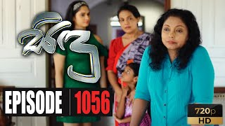 Sidu | Episode 1056 28th August 2020 Thumbnail