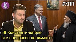 Никакого Томоса до выборов не будет. Кирилл Молчанов