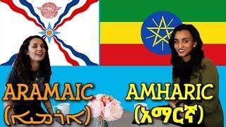 similarities-between-amharic-and-assyrian-aramaic