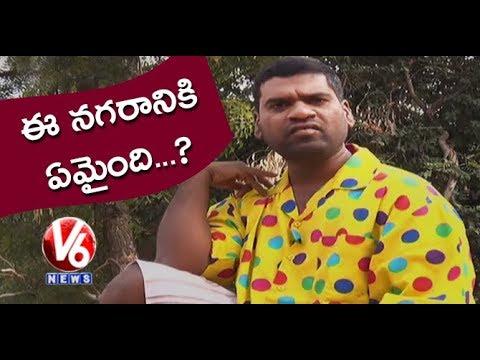 Bithiri Sathi Reacts On Hyderabad Polling Percentage | Telangana Polls 2018 | Teenmaar News
