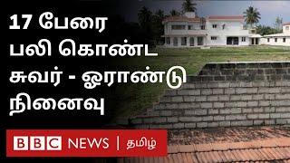 17 பேரை பலி கொண்ட 'தீண்டாமை சுவர்'-ஓராண்டு நினைவு | 'Untouchability wall' | Mettupalayam