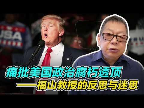 【石齐平】痛批美国政治腐朽透顶——福山教授的反思与迷思
