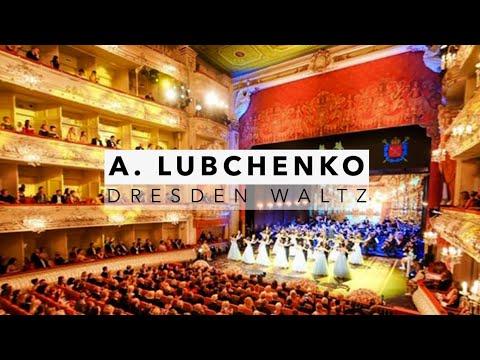 А. Лубченко. «Дрезденский вальс» для симфонического оркестра, соч. 105 (2018)
