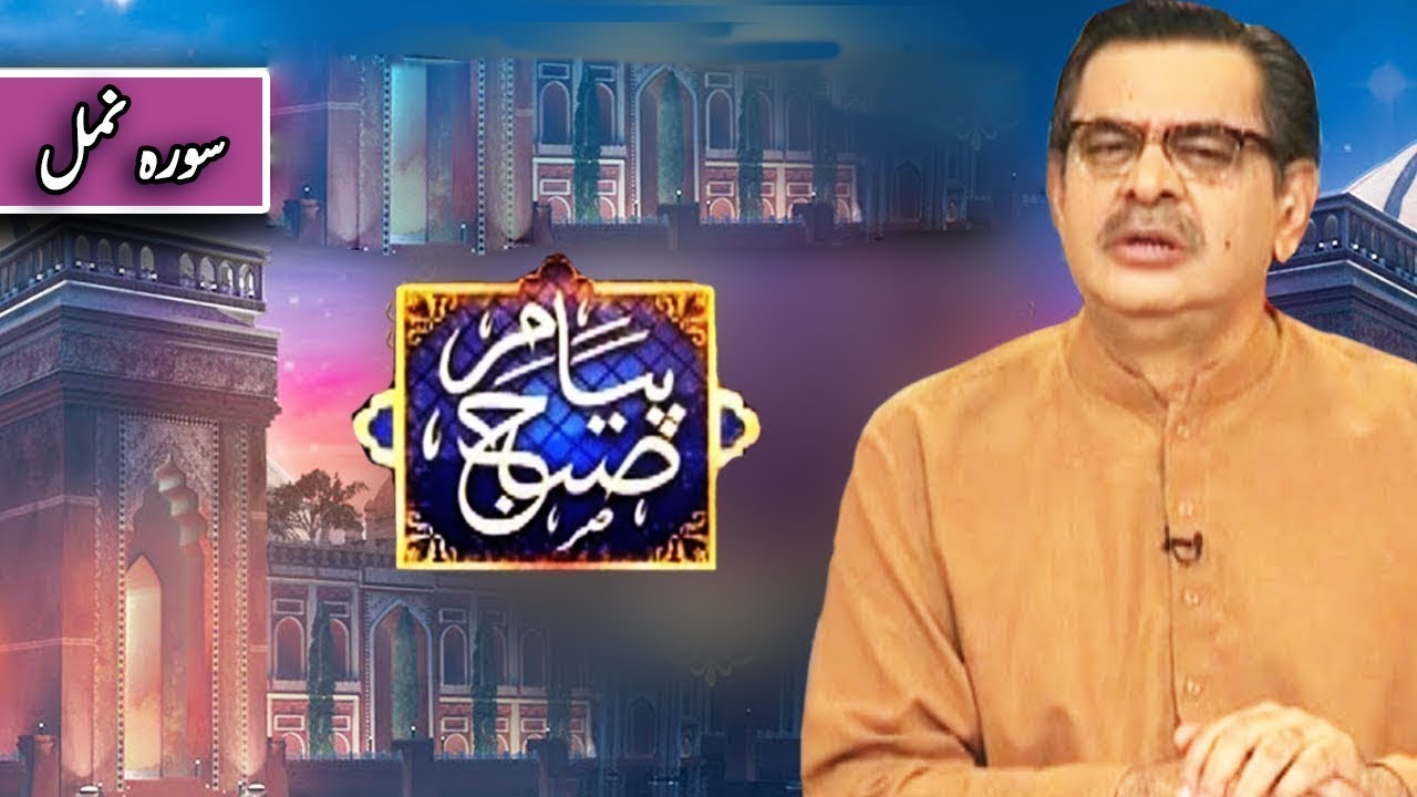 Peyam e Subh With Aneeq Ahmed | 31 July 2019 | Dunya News
