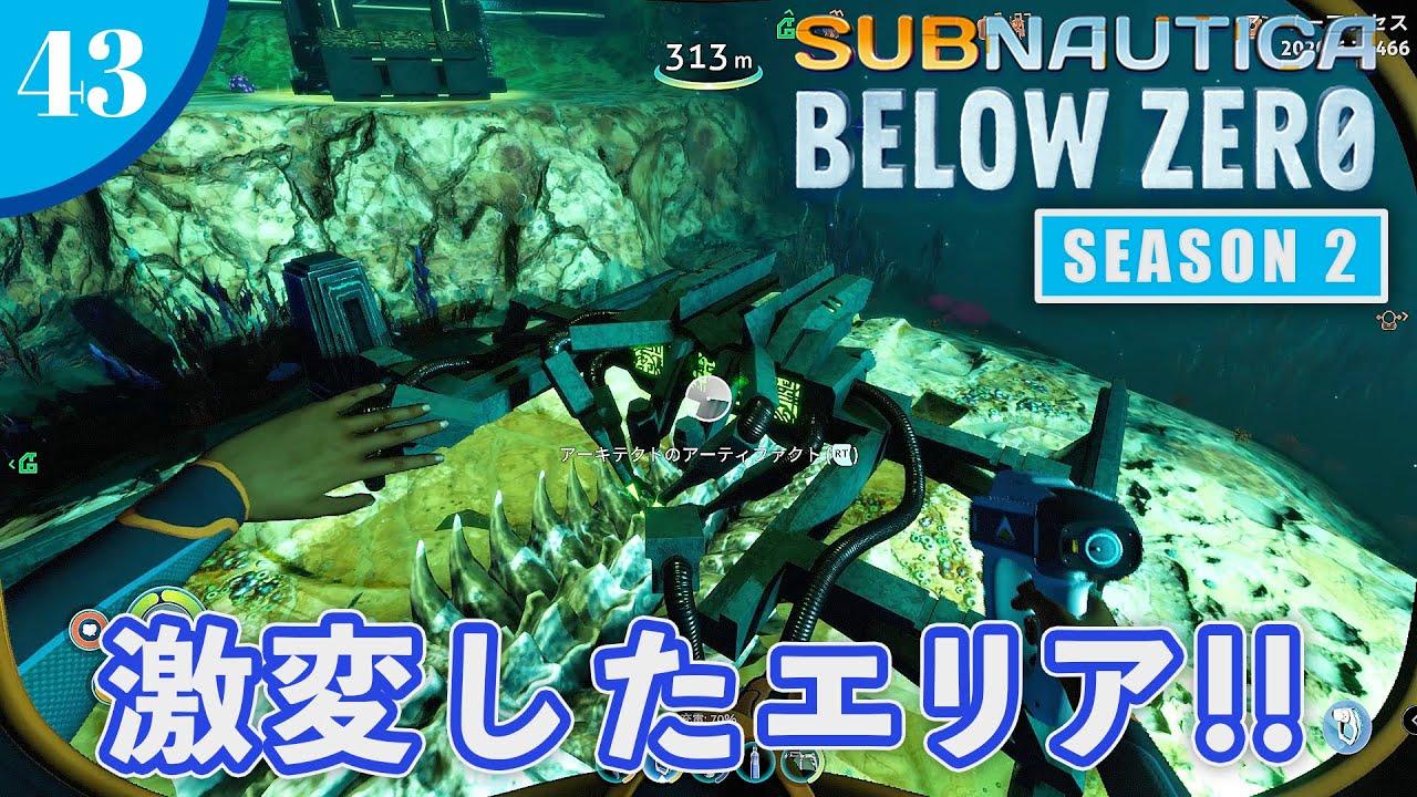 【Subnautica:Below Zero】#43 ディープパープルベントが激変していた!!【シーズン2】