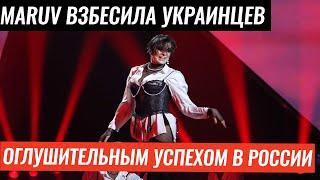 Maruv взбесила украинцев оглушительным успехом в России
