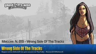 gTA San Andreas - Миссия #015 - Wrong Side Of The Tracks