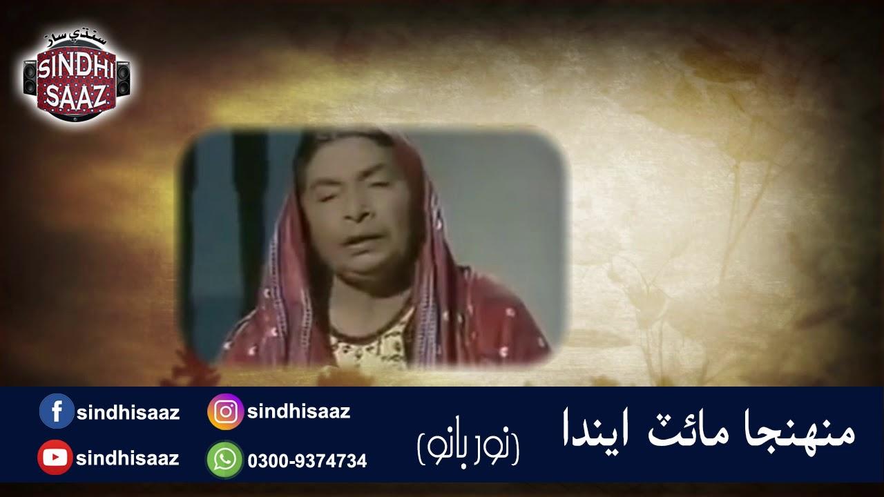 Muhunja Mait enda - Noor Bano - sindhi song - sindhi saaz - sindh song