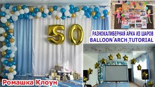 РАЗНОКАЛИБЕРНАЯ АРКА ИЗ ШАРОВ своими руками Balloon Arch TUTORIAL
