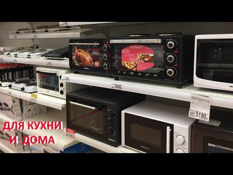 Бытовая техника для кухни и для дома в магазине Ашан. Обновление ассортимента в магазине Auchan