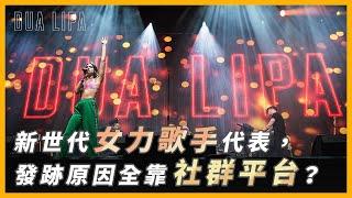 Dua Lipa 新世代女力歌手代表究竟是如何嶄露頭角【#音樂介紹】