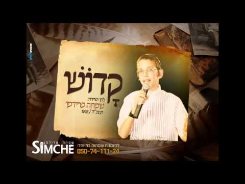 "קדוש - שמחה פרידמן (תשנ""ה - 1995) Kodoish - Simche Friedman"