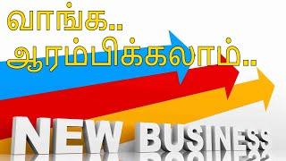47. வாங்க..  ஆரம்பிக்கலாம் - 3 (HOW TO START BUSINESS in TAMIL)