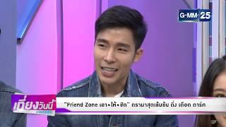 "[GMM News บันเทิง] ""Friend Zone เอา•ให้•ชัด"" ดราม่าสุดเข้มข้น ดิ่ง เดือด ดาร์ค"
