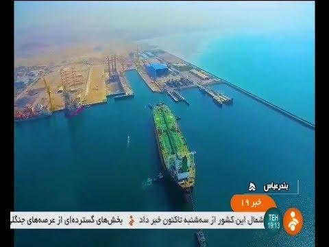 Iran ISOICO Service & Maintenance 320,000 metric Ton oil tanker ايزوايكو بازآمدسازي نفتكش