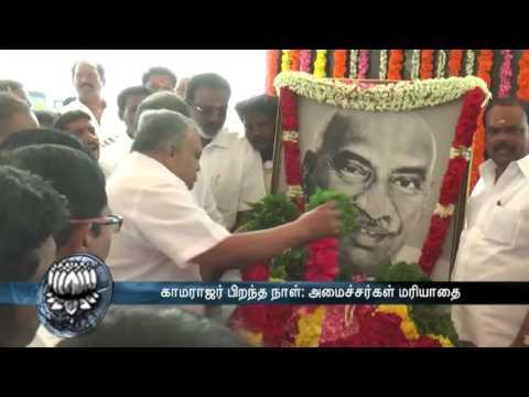 Tamil Nadu minister pay tribute to Kamaraj on his 114th birthday - Dinamalar July 15th 2016
