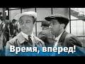 Время, вперед! 1 серия / Time, Full Speed! film 1