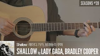 Shallow - Lady GaGa, Bradley Cooper  「Guitar Cover」 기타 커버, 코드, 타브 악보