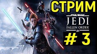 3 Звёздные Войны Джедаи Павший Орден   Star Wars Jedi Fallen Order