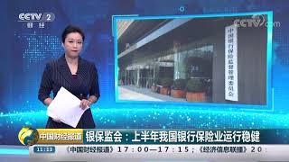 [中国财经报道]银保监会:上半年我国银行保险业运行稳健| CCTV财经