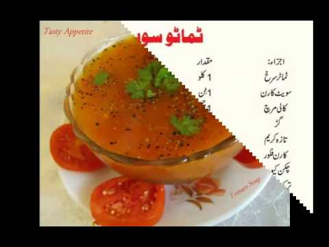 Tomato Soup Urdu Recipes Youtube