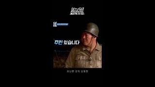 김동현이 무서웠던 연기자