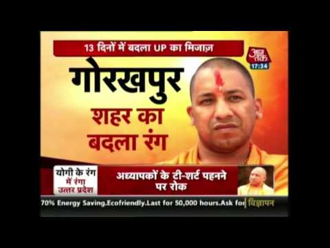 UP Government's 14 Days: Watch UP's Viewpoint