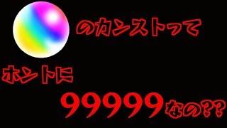[モンスト]オーブのカンストは99999なの?実際に購入してみた!![モンスターストライク] thumbnail