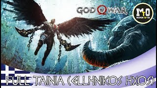 GOD OF WAR PS4 (2018) -FULL MOVIE HD (ΕΛΛΗΝΙΚΑ - GREEK) Η ΤΑΙΝΙΑ - ALL CUTSCENES (2/2)
